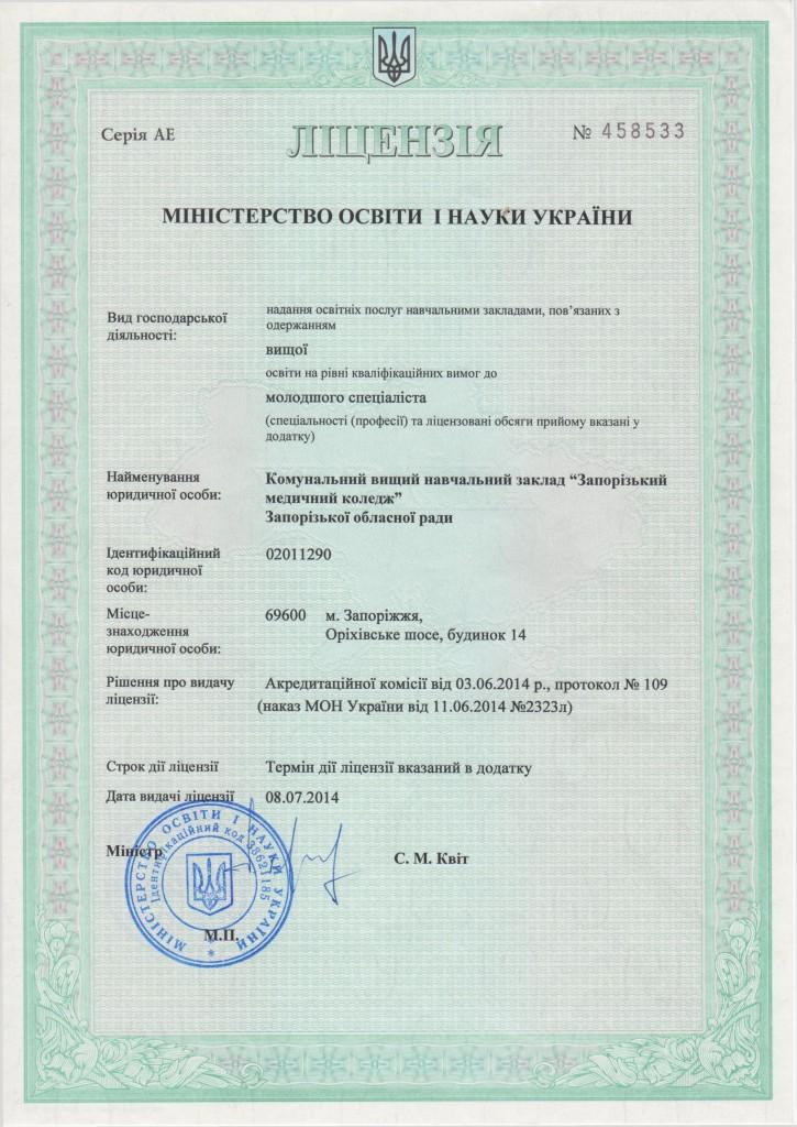 licenzija - 0001
