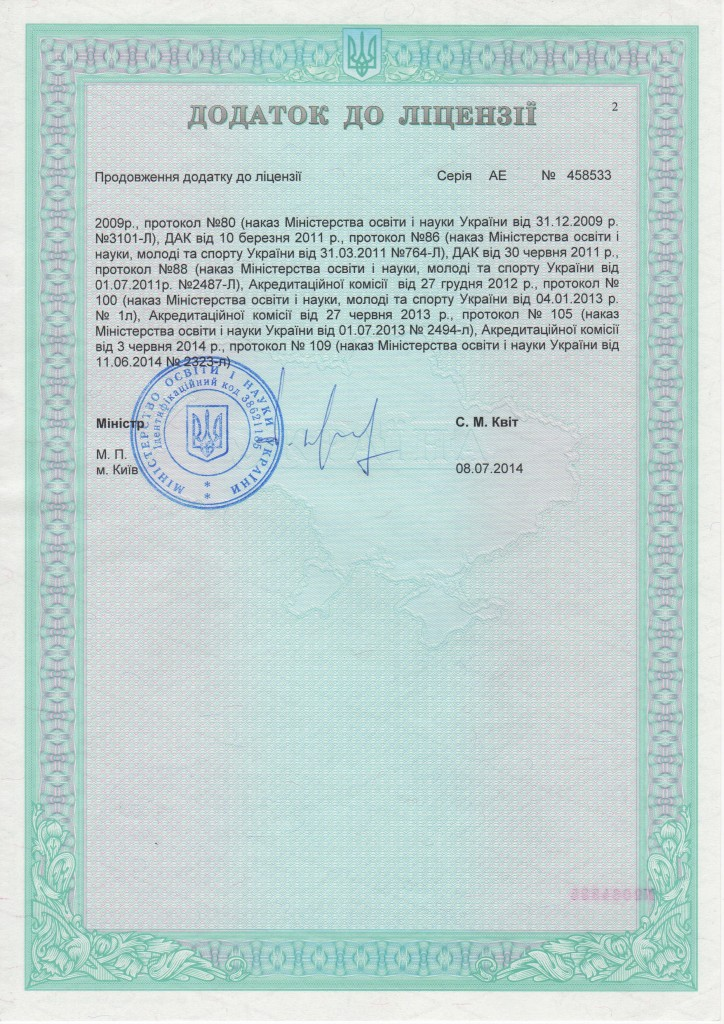 licenzija - 0003