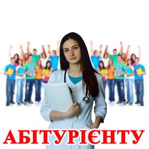 086abitur_ukr