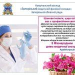 З Міжнародним днем медичної сестри!