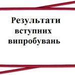 Результати вступних іспитів з української мови,біології